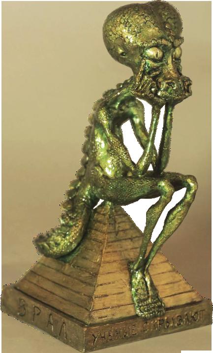 Грустный рептилоид