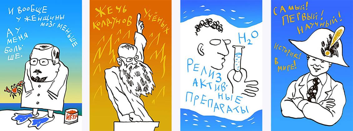 Карикатуры Врал 2018