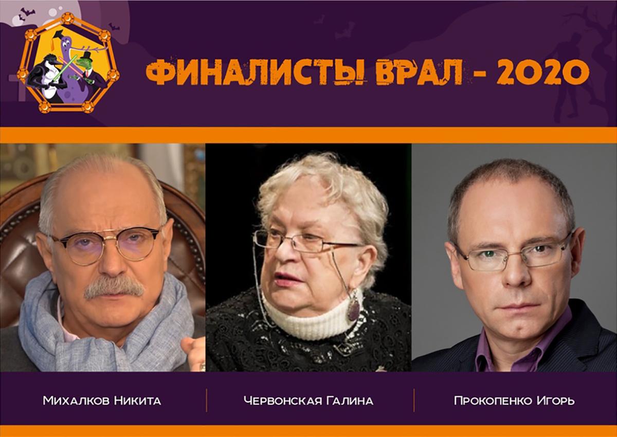 Финалисты ВРАЛ 2020