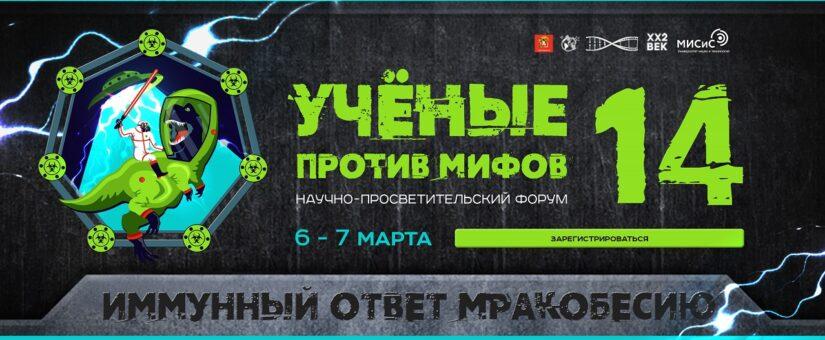 Учёные против мифов 14 – Иммунный ответ мракобесию – 6-7 марта 2021 года